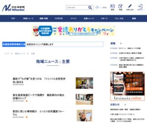 使わない「帯」アートに変身 河原・道の駅で展覧会 | 日本海新聞 Net Nihonkai