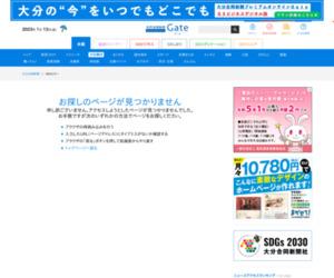 https://www.oita-press.co.jp/1010000000/2018/01/12/JD0056515964