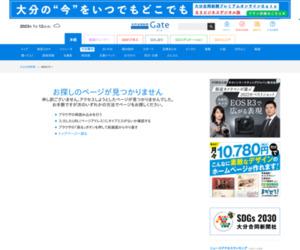 https://www.oita-press.co.jp/1010000000/2020/01/12/JD0058861237