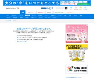 https://www.oita-press.co.jp/1010000000/2020/10/18/JD0059659760