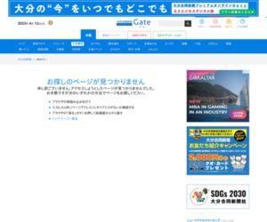https://www.oita-press.co.jp/1010000000/2021/02/22/JIT202102221728