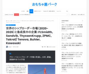 世界のシップローダー市場(2020-2026)と急成長中の企業:FLSmidth, Sandvik, ThyssenKrupp, ZPMC, Takraf/ Tenova, Buhler, Kawasaki – おもちゃ屋パーク
