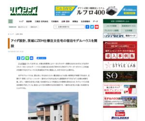 アイダ設計、茨城にZEH仕様注文住宅の宿泊モデルハウスを開設 | 住宅・不動産ニュース:業界動向:新建ハウジングDIGITAL(新建新聞社)