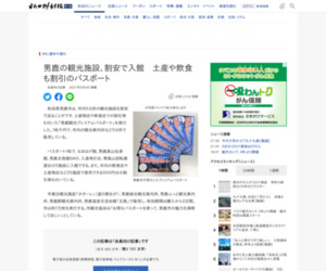 男鹿の観光施設、割安で入館 土産や飲食も割引のパスポート|秋田魁新報電子版