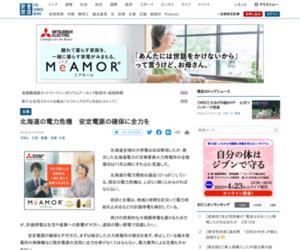 【主張】北海道の電力危機 安定電源の確保に全力を(1/2ページ) - 産経ニュース