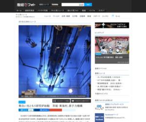 青白い光ともり研究炉始動 茨城・東海村、原子力機構 - サッと見ニュース - 産経フォト