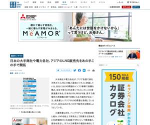 """【経済インサイド】日本の大手商社や電力各社、アジアのLNG販売先を""""あの手この手""""で開拓(1/3ページ) - 産経ニュース"""