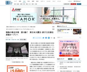 福島の複合災害 語り継ぐ 東日本大震災・原子力災害伝承館オープンへ(1/2ページ) - 産経ニュース
