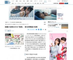 話題の宝塚北SAの「秘密」 新名神開通の効果(1/4ページ) - 産経ニュース