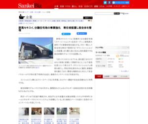 群馬セキスイ、分譲住宅地の事業強化 専任者配置し街全体を管理 - SankeiBiz(サンケイビズ)