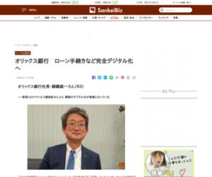 【トップは語る】オリックス銀行 ローン手続きなど完全デジタル化へ - SankeiBiz(サンケイビズ):自分を磨く経済情報サイト