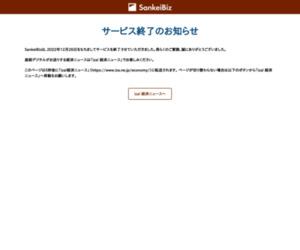 【インタビュー】2030年に再生エネ比率40%を 経済同友会副代表幹事・石村和彦さん - SankeiBiz(サンケイビズ):自分を磨く経済情報サイト