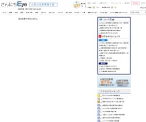 太陽パネル 出向いて検査【経済/山梨】 | さんにちEye 山梨日日新聞電子版