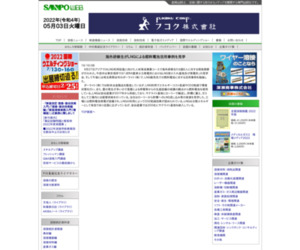 ニュース記事 | 電子版ガスメディア | 海外研修生がLNGによる燃料電池活用事例を見学