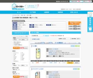 https://www.sumaistar.co.jp/freesearch/%E7%94%9F%E6%B4%BB%E4%BF%9D%E8%AD%B7%20%E5%8F%AF%E8%83%BD/?pg=2