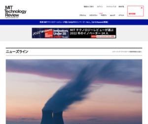 MIT Tech Review: ニュースケール・パワー、小型原子炉の発電量を20%向上