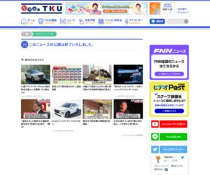 [TKUニュース 21.02.23 19:30 ] 『天皇誕生日』県内の観光地は【熊本】