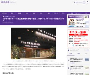 <かわさきリポート>食品廃棄物で発電→使用 川崎キングスカイフロント東急REIホテル:東京新聞 TOKYO Web