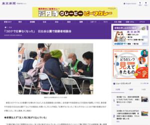 「コロナで仕事なくなった」 日比谷公園で困窮者相談会:東京新聞 TOKYO Web