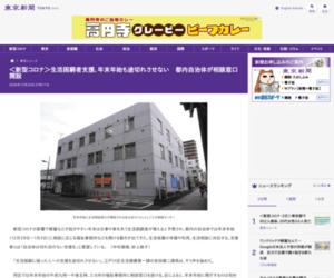 <新型コロナ>生活困窮者支援、年末年始も途切れさせない 都内自治体が相談窓口開設:東京新聞 TOKYO Web