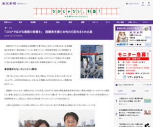 「コロナで広がる貧困の実態を」 困窮者支援の女性の日記をまとめ出版:東京新聞 TOKYO Web