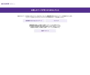 https://www.tokyo-np.co.jp/article/national/list/201910/CK2019100102000263.html