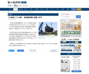 SL雄姿にファン続々 鉄道資料館に設置-安平|ニュース|Webみんぽう