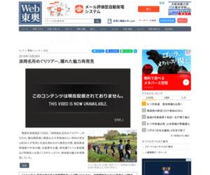 浪岡名所めぐりツアー、隠れた魅力再発見|文化|青森ニュース|Web東奥