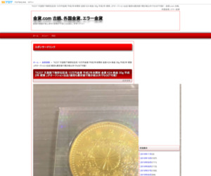「K237 天皇陛下御即位記念 10万円金貨 平成2年未開封 金貨 K24 純金 30g 平成2年 硬貨 」がオークション出品!値段も最安値で掲示板以外でもGET可能!