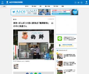 美祢・ぽんぽこの里に鮮魚店「鶴澤鮮魚」 山の中に魚屋さん - 山口宇部経済新聞