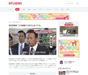 http://www.news24.jp/articles/2018/05/08/04392490.html