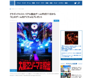 https://mantan-web.jp/article/20180513dog00m200009000c.html