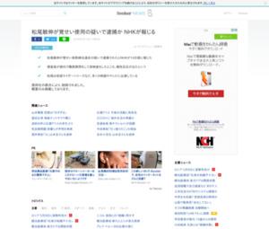 http://news.livedoor.com/article/detail/14711976/