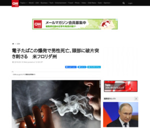 https://www.cnn.co.jp/usa/35119236.html