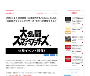 https://topics.nintendo.co.jp/c/article/06a7f0f8-575b-11e8-b311-063b7ac45a6d.html
