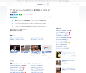 http://news.livedoor.com/article/detail/14722426/