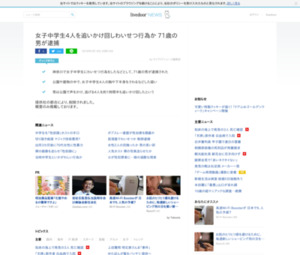 http://news.livedoor.com/article/detail/14738057/