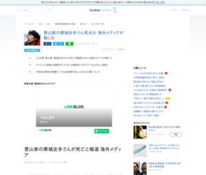 http://news.livedoor.com/article/detail/14745434/