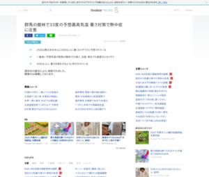 http://news.livedoor.com/article/detail/14762501/