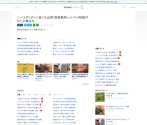 http://news.livedoor.com/article/detail/14811116/