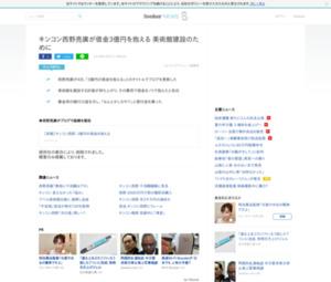 http://news.livedoor.com/article/detail/14818652/