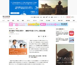 https://www.asahi.com/articles/ASL5D4T75L5DUTFK004.html