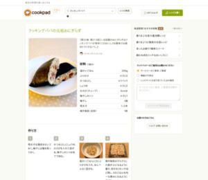 クッキングパパの元祖おにぎらず by クッキングパパレシピ [クックパッド] 簡単おいしいみんなのレシピが217万品
