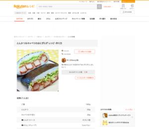 とんかつ&キャベツのおにぎらず レシピ・作り方 by 不二子ちゃん2号|楽天レシピ