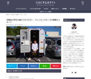 早稲田大学卒23歳のプロブロガー、キャンピングカーでの車上生活をスタート - やぎろぐ