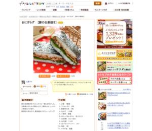 おにぎらず 【豚の生姜焼き】 by 小春ちゃんさん | レシピブログ - 料理ブログのレシピ満載!