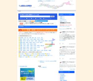 地域別検索エンジンリンク集 Area-Links