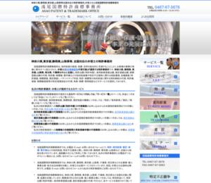 商標・特許出願・特許申請・商標登録の国際特許事務所