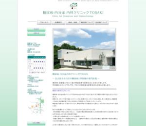 糖尿病・内分泌 内科クリニック TOSAKI