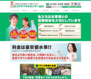 山口エコリサイクルセンター
